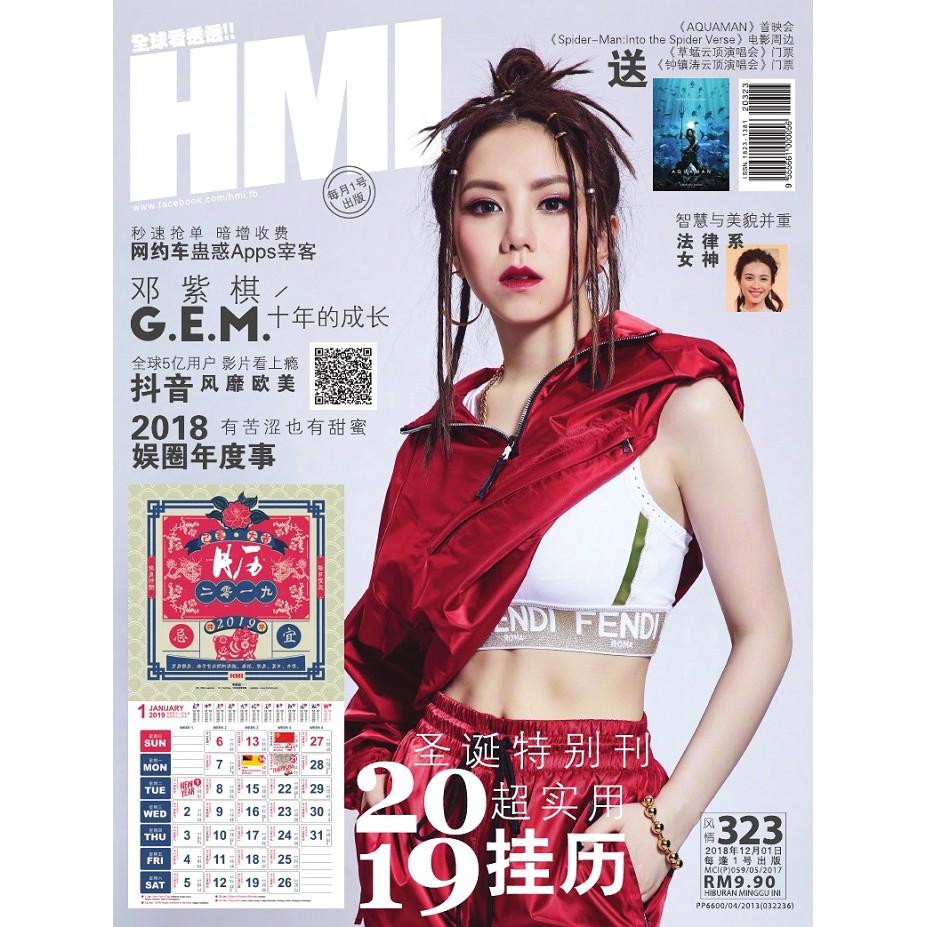 HMI 323 2018-12-01 圣诞特别刊 2019超实用挂历 GEM 邓紫棋 十年成长